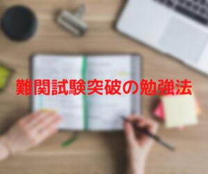 難関試験突破の勉強法