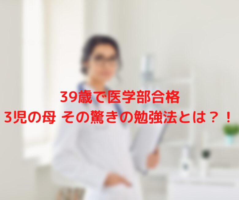 39歳医学部合格 アイキャッチ