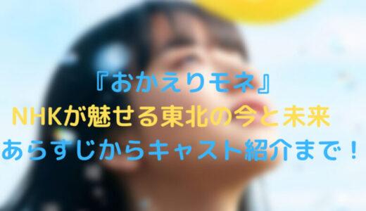『おかえりモネ』NHKが魅せる東北の今と未来 あらすじからキャスト紹介まで!