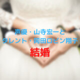 【速報】声優・山寺宏一(59)が3度目の結婚 年の差は31歳差!【祝】