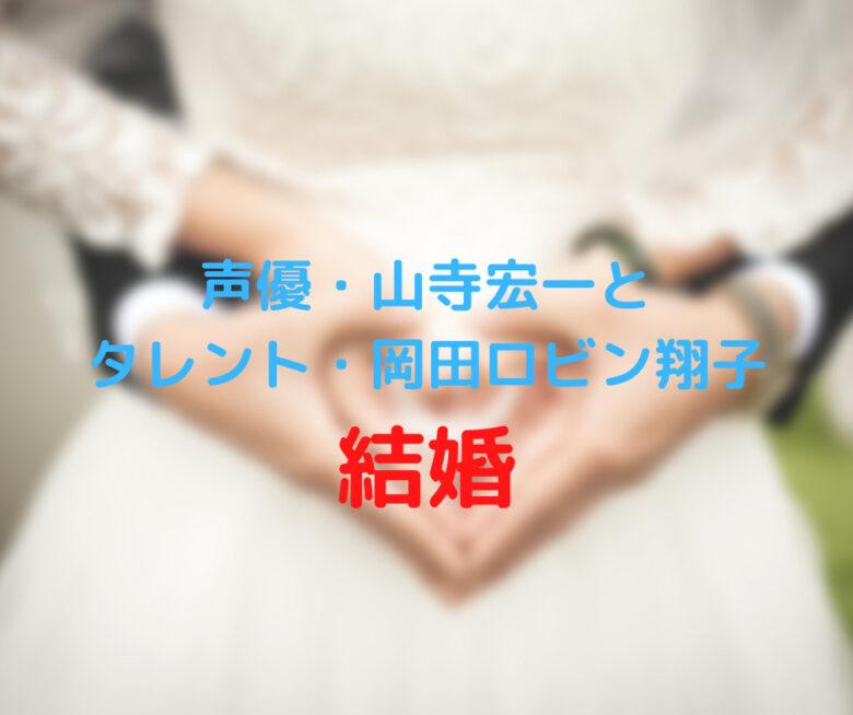 山寺宏一 結婚 アイキャッチ