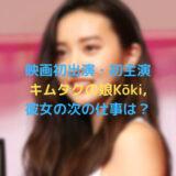 映画初出演・初主演のキムタクの娘Kōki, 彼女の次の仕事は?