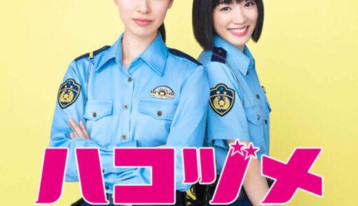 『ハコヅメ』ドラマ化 豪華W主演 戸田恵梨香&永野芽郁 期待しかない!