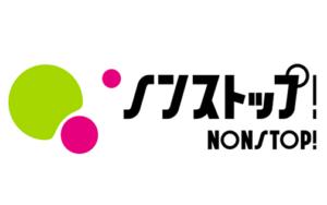 ノンストップロゴ