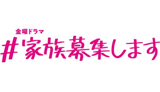 重岡大毅 連ドラ初主演!『#家族募集します』は新しい家族の形を描く!
