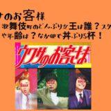 【ウワサのお客様】歌舞伎町のどんぶり女王は誰?スタイルや年齢は?なか卯で丼ぶり5杯!