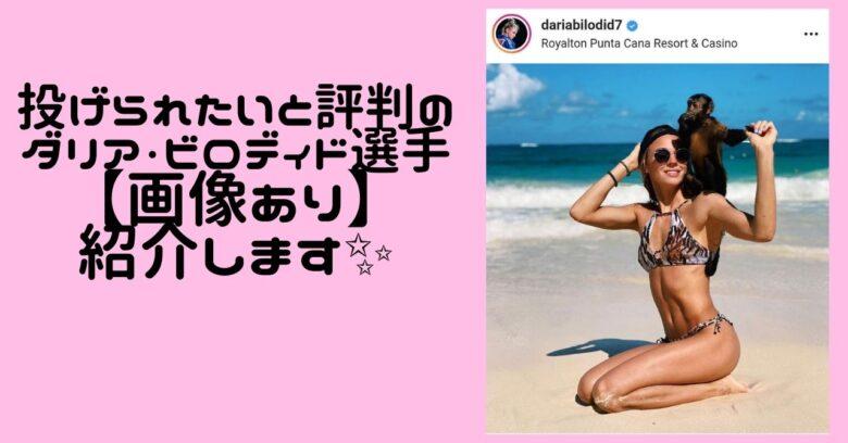 ダリア・ビロディド選手