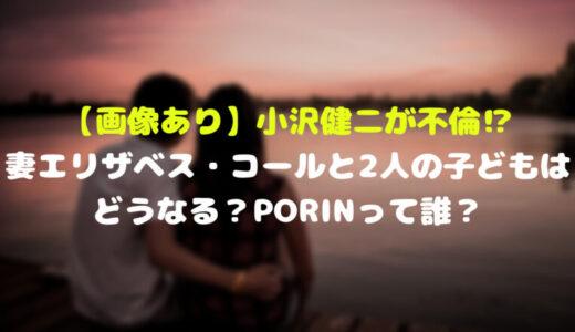 【画像あり】小沢健二が不倫⁉妻エリザベス・コールと2人の子どもはどうなる?PORINって誰?