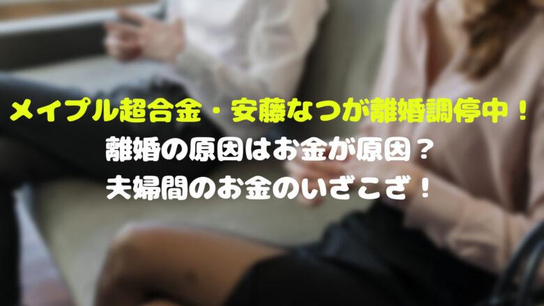 安藤なつ アイキャッチ