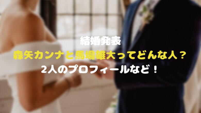 森カンナ馬場雄大結婚アイキャッチ