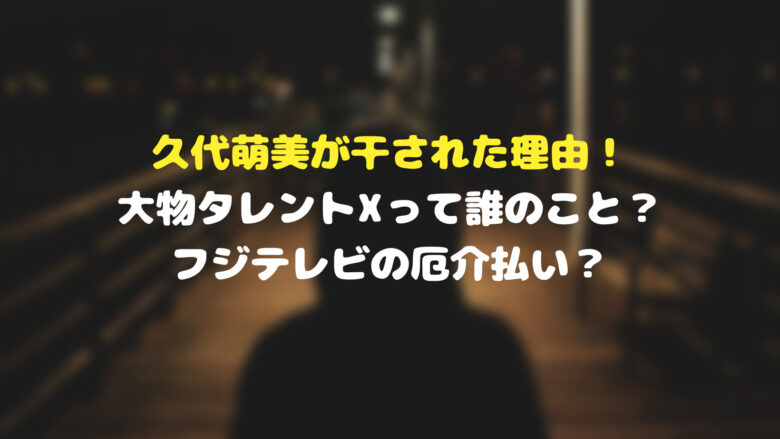 久代萌美 アイキャッチ