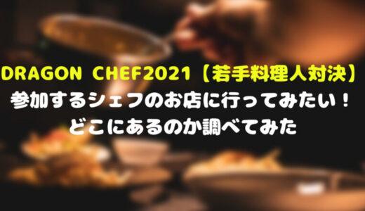 DRAGON CHEF 2021【若手料理人対決】に参加するシェフのお店に行ってみたい!どこにあるのか調べてみた