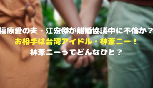 福原愛の夫・江宏傑が離婚協議中に不倫か?お相手は台湾アイドル・林葦妮!林葦妮ってどんなひと?