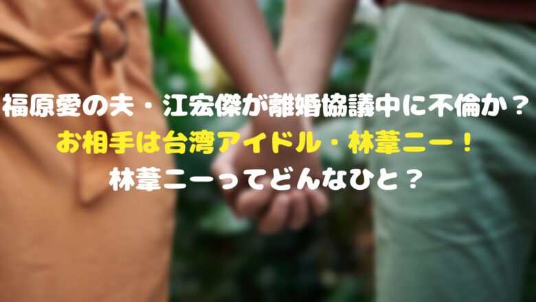 福原愛 夫 アイキャッチ