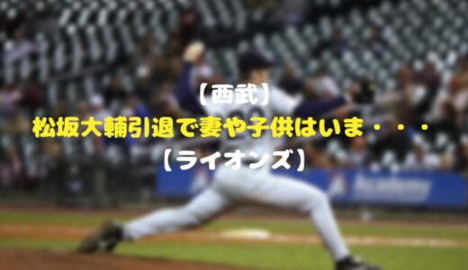 【西武】松坂大輔引退で妻や子供はいま・・・【ライオンズ】
