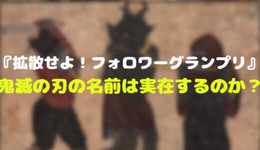 12日放送『拡散せよ!フォロワーグランプリ』 鬼滅の刃の名前は実在するのか?
