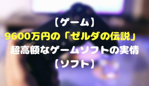 【ゲーム】9600万円の「ゼルダの伝説」?! 超高額なゲームソフトの実情【ソフト】