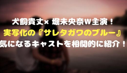 犬飼貴丈×堀未央奈W主演!実写化の『サレタガワのブルー』気になるキャストを相関的に紹介!