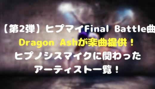 【第2弾】ヒプマイFinal Battle曲にDragon Ashが楽曲提供!ヒプノシスマイクに関わったアーティスト一覧!