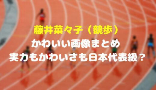 藤井菜々子(競歩)かわいい画像まとめ 実力もかわいさも日本代表級?