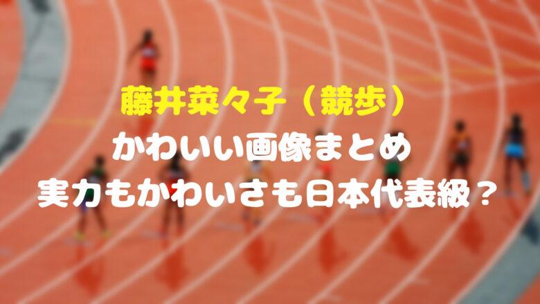 藤井奈々子 アイキャッチ