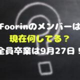 Foorinのメンバーは現在何してる?全員卒業は9月27日!