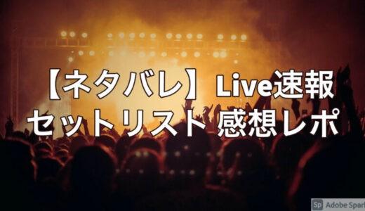 V6 ライブ 2021 セトリネタバレと感想レポ!9/4@マリンメッセ福岡