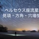 ペルセウス座流星群2021東京(関東)見える場所とピーク時間!穴場スポット