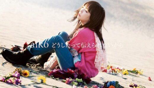 aiko 2021年 ライブツアー セトリネタバレと感想レポ!東京ガーデンシアター8/31