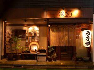 新宿うな鐵恵比寿店