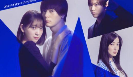 ドラマ『サレタガワのブルー』気になるロケ地を紹介!