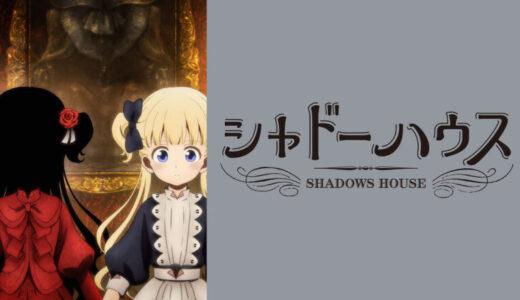 『シャドーハウス』第2期制作決定
