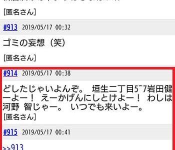 河野智(こうのさとる),2年前に爆サイで「岩田健一よー」と挑発!愛媛新居浜殺人事件